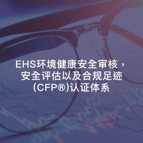 EHS环境健康安全审核,安全评估以及碳足迹(CFP ®)认证