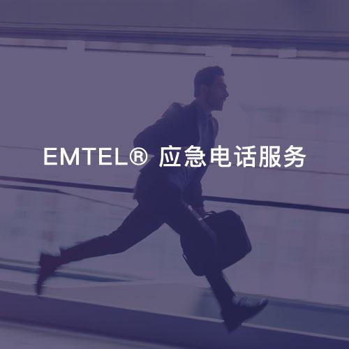 EMTEL ® 应急电话服务