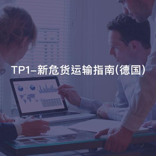 TP1– 新危货运输指南(德国)